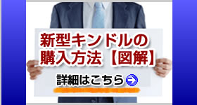 新型キンドルの購入方法【図解入り】